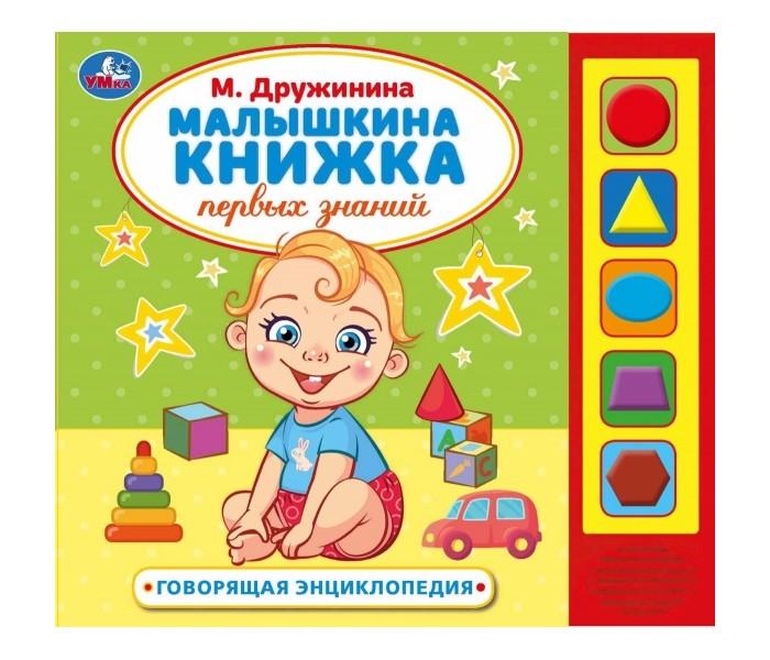 Картинка для Умка М. Дружинина Малышкина книжка