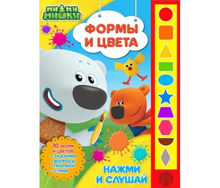 Картинка для Умка Формы и цвета МиМиМишки