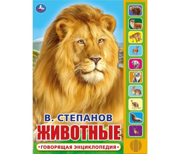 Музыкальные книжки Умка В. Степанов Говорящая энциклопедия Животные
