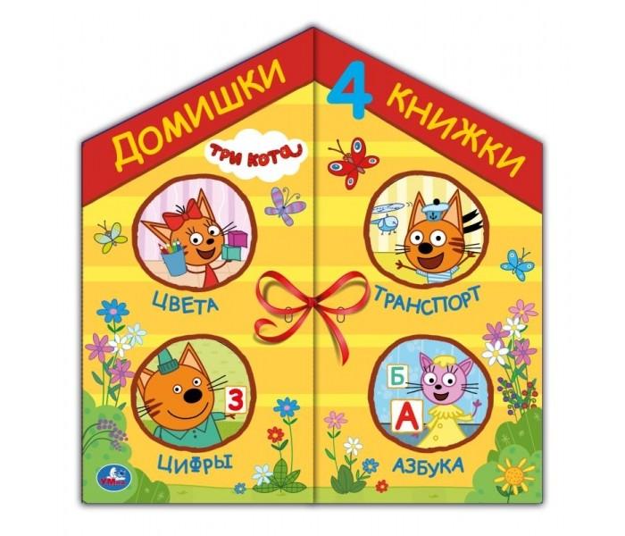Раннее развитие Умка Три кота Домишки - 4 книжки столы книжки в серпухове