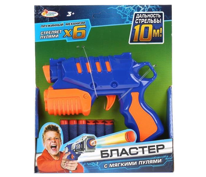 Фото - Игрушечное оружие Играем вместе Бластер с мягкими пулями B1784019-R игрушечное оружие играем вместе бластер стреляющий шариками по кеглям