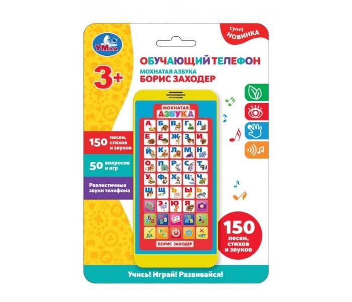 Купить Электронные игрушки, Умка Б. Заходер Телефон Мохнатая азбука