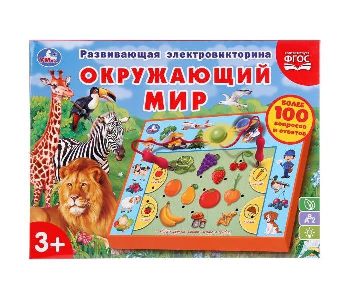 Картинка для Игры для малышей Умка Электровикторина Окружающий мир