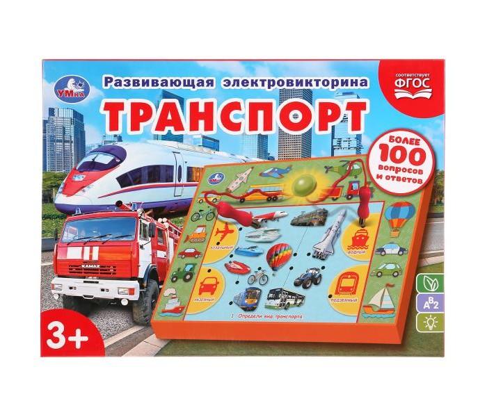 Картинка для Игры для малышей Умка Электровикторина Транспорт