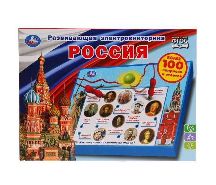 Картинка для Игры для малышей Умка Электровикторина Россия