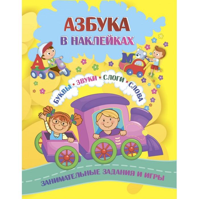 Книжки с наклейками Учитель Н.В. Лободина Г.П. Попова Азбука в наклейках Буквы звуки слоги слова