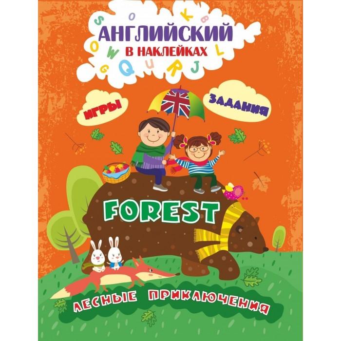 Книжки с наклейками Учитель И.С. Батова Английский в наклейках Лесные приключения Forest