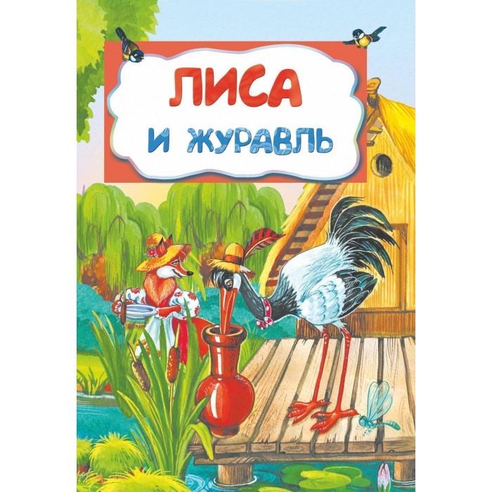 Картинка для Художественные книги Учитель Лиса и журавль