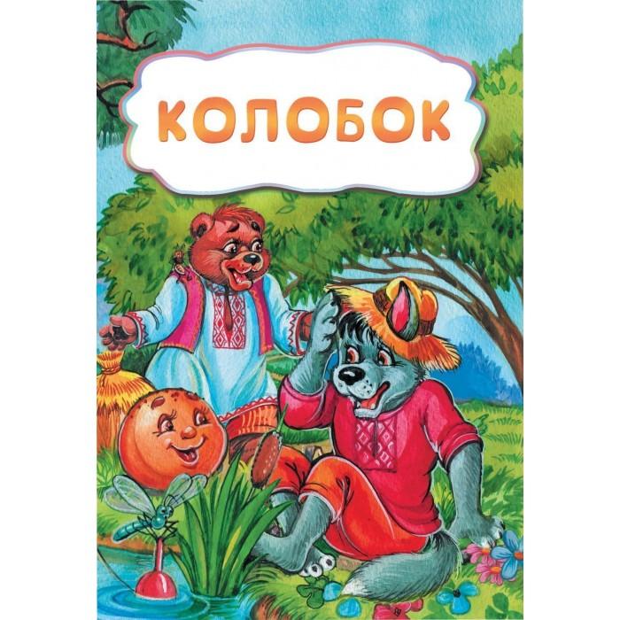 Картинка для Художественные книги Учитель Колобок