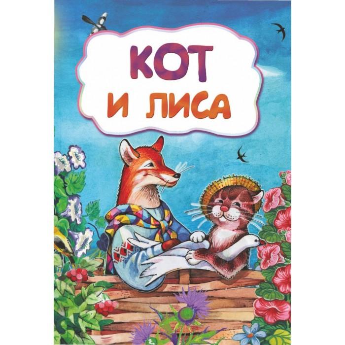 Фото - Художественные книги Учитель Кот и лиса кот и лиса