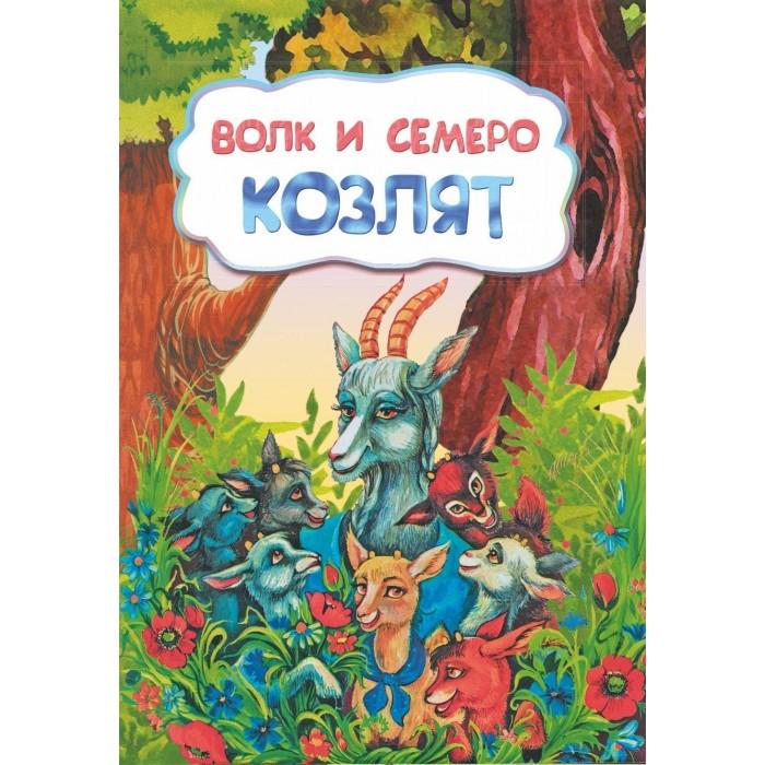 Художественные книги Учитель Волк и семеро козлят