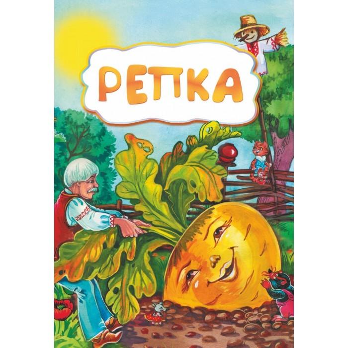 Картинка для Художественные книги Учитель Репка