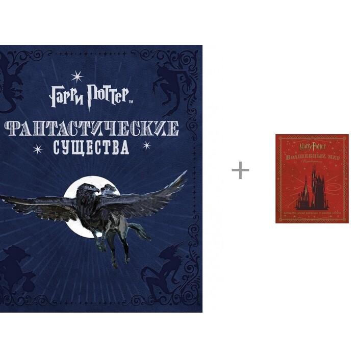 коллекция книг гарри поттер росмэн купить