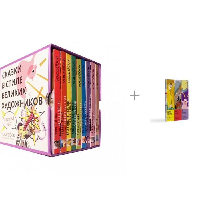 VoiceBook Подарочный набор из 9 книг 15х15 и сказки в стиле великих художников Часть 1