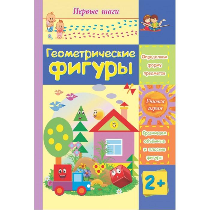 Картинка для Раннее развитие Учитель Харченко Т.А. Геометрические фигуры: сборник развивающих заданий для детей 2 лет и старше