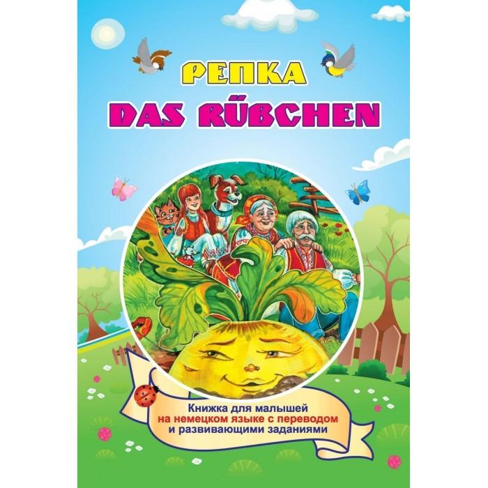 адаптированные книги на немецком купить