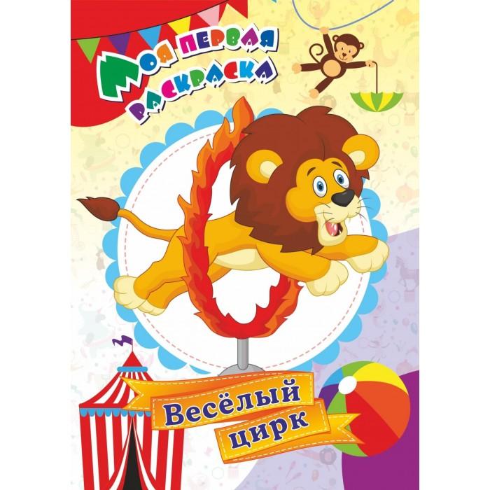 Картинка для Раскраски Учитель С.А. Бутрименко Моя первая Весёлый цирк