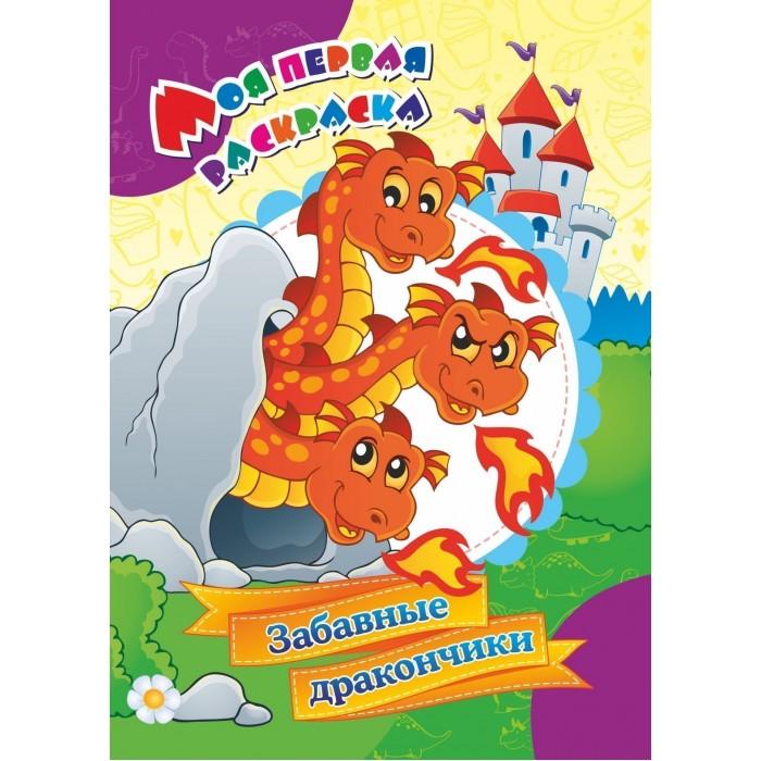 Картинка для Раскраски Учитель С.А. Бутрименко Моя первая Забавные дракончики