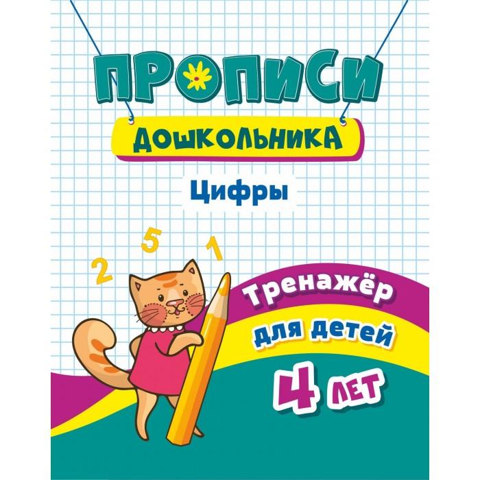 Картинка для Раннее развитие Учитель Н.Н. Черноиванова Тренажёр Цифры для детей для детей 4 лет