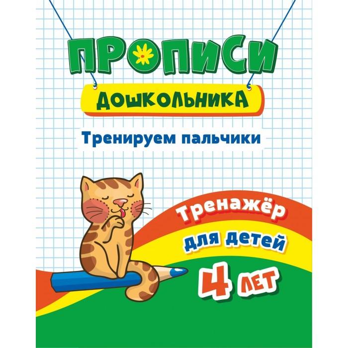 Картинка для Раннее развитие Учитель Н.Н. Черноиванова Тренажёр Тренируем пальчики для детей 4 лет