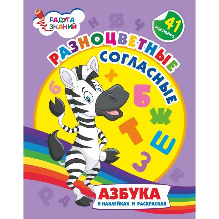 Фото - Раскраски Учитель И.С. Батова Азбука Разноцветные согласные с наклейками разноцветные джунгли раскраска с наклейками
