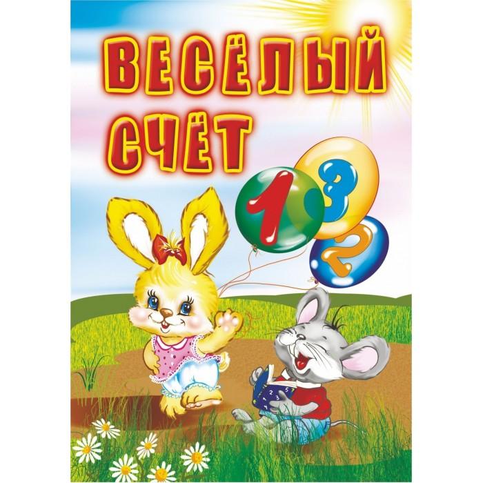 Картинка для Раннее развитие Учитель Панасюк И.С. Веселый счет: для чтения взрослыми детям