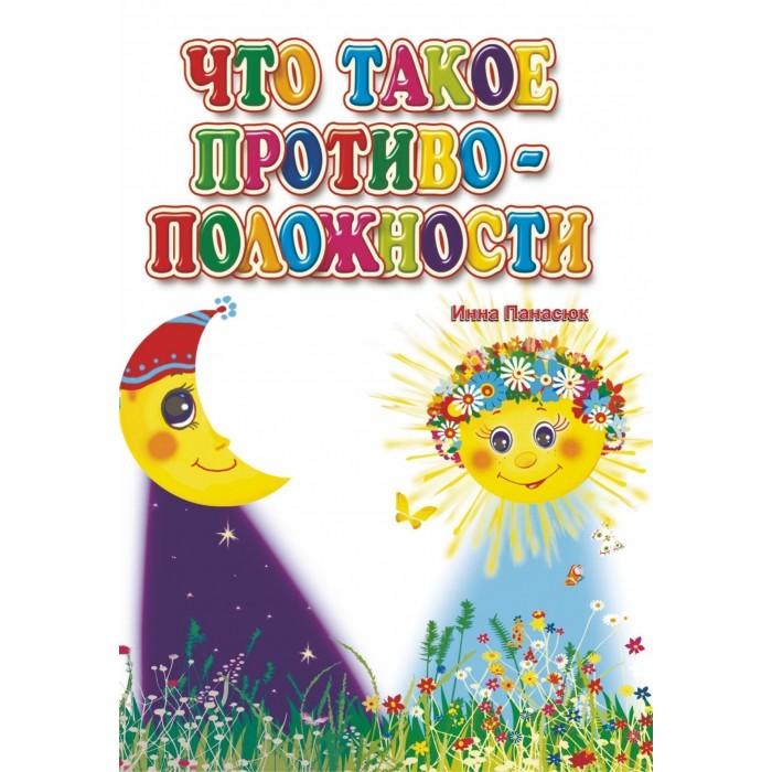 Картинка для Раннее развитие Учитель Панасюк И.С. Что такое противоположности: для чтения взрослыми детям