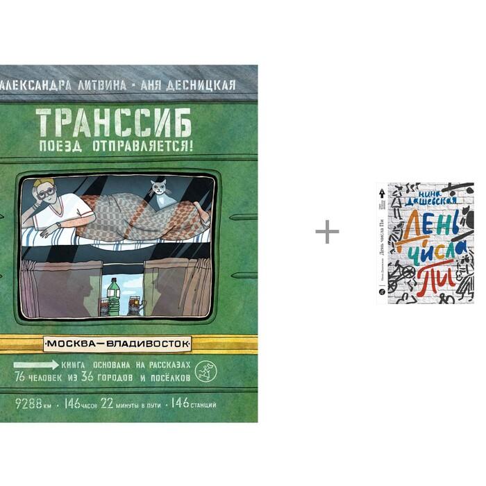 Издательский дом Самокат Книги Транссиб. Поезд отправляется! и День числа Пи