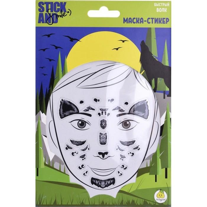 Наборы для творчества Stick and Smile Маска-стикер лица Быстрый волк