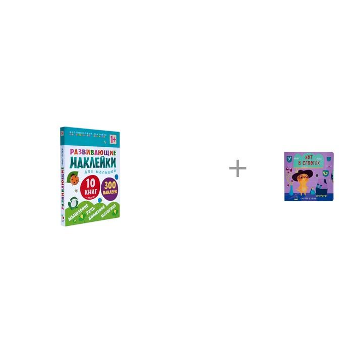 Мозаика kids Развивающие наклейки для малышей Комплект из 10 книг 1+ и Живая сказка Кот в сапогах