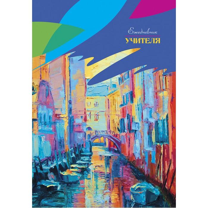 Канцелярия Plano Ежедневник учителя недатированный Яркие краски А5 288 страниц