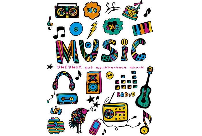 Картинка для Канцелярия Апплика Дневник для музыкальной школы Музыка 48 листов