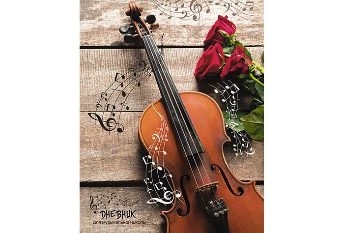 Канцелярия Апплика Дневник для музыкальной школы Скрипка 48 листов