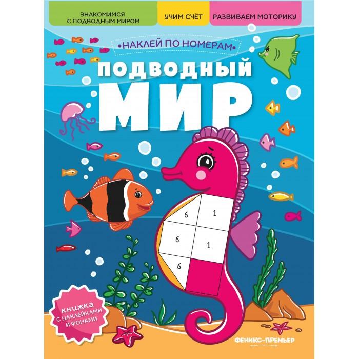 Картинка для Книжки с наклейками Феникс Подводный мир: книжка с наклейками