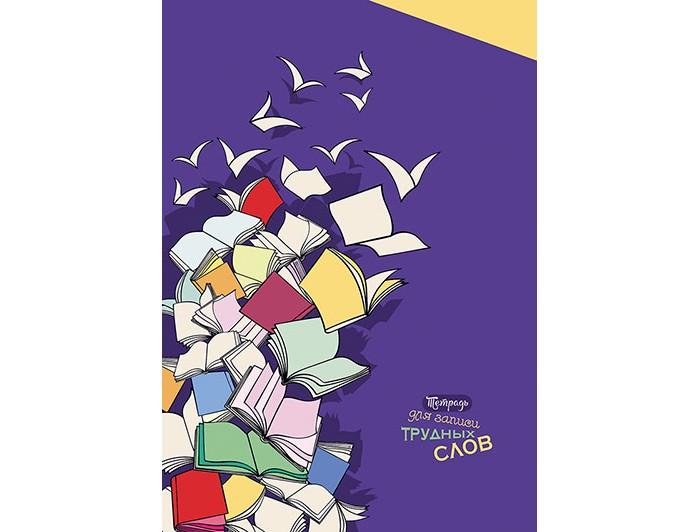 Картинка для Тетради Апплика Тетрадь для записи трудных слов Листочки-птицы А5 линейка (64 листа)