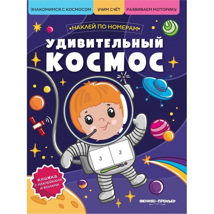 Картинка для Книжки с наклейками Феникс Удивительный космос: книжка с наклейками