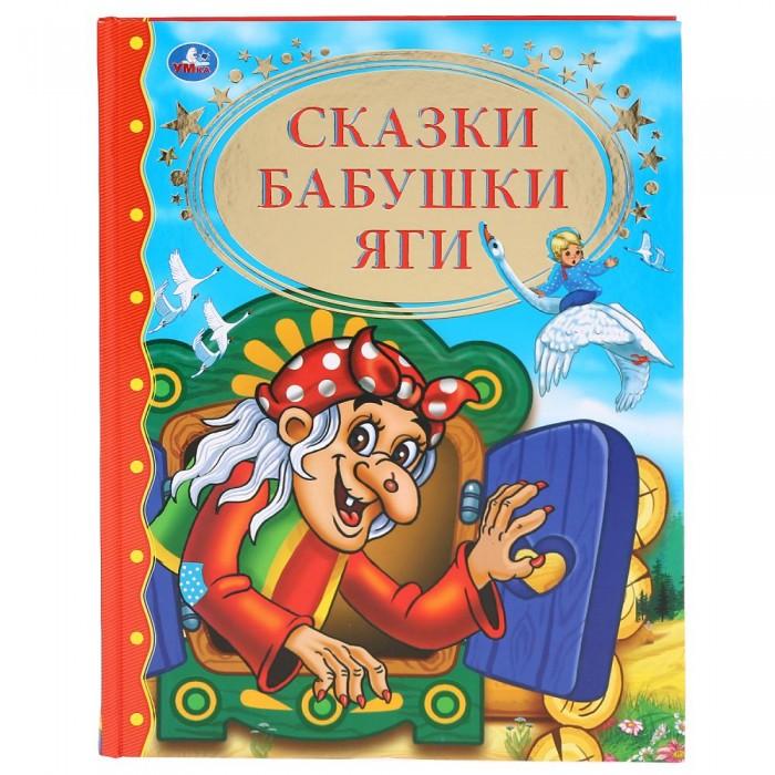 Художественные книги Умка Книга Сказки Бабушки Яги художественные книги умка книга добрые мультфильмы