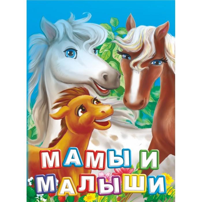 Картинка для Книжки-картонки Учитель Панасюк И.С. Мамы и малыши