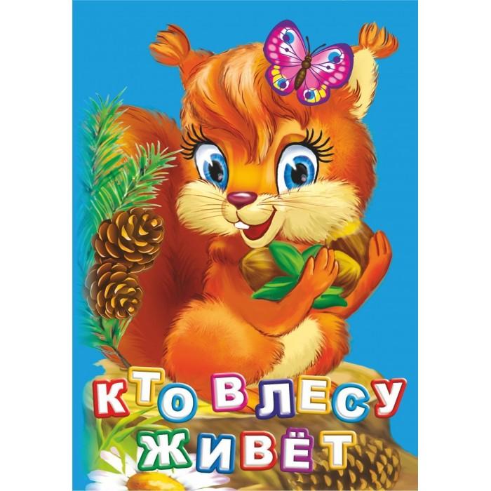 Фото - Книжки-картонки Учитель Панасюк И.С. Кто живет в лесу? шарикова развивающая книжка с наклейками кто в лесу живет