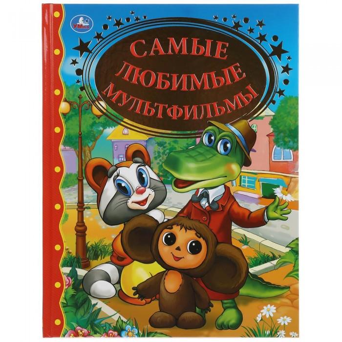 Художественные книги Умка Книга Самые любимые мультфильмы умка раскраска с наклейками любимые мультфильмы
