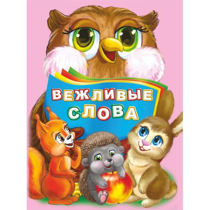 Картинка для Книжки-картонки Учитель Панасюк И.С. Вежливые слова