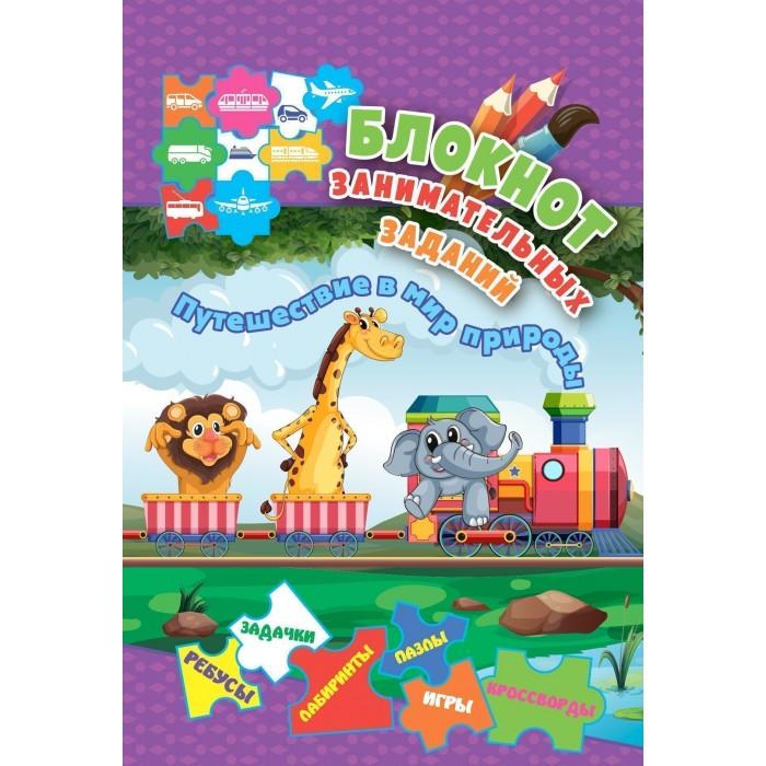 Картинка для Развивающие книжки Учитель С.А. Бутрименко Блокнот занимательных заданий Путешествие в мир природы для детей 5-7 лет
