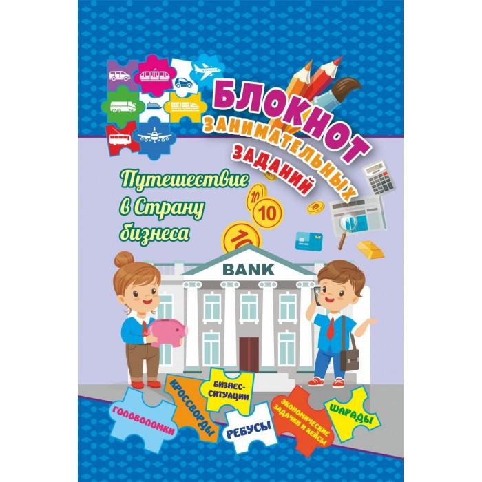 Картинка для Развивающие книжки Учитель Н.Н. Черноиванова Блокнот занимательных заданий Путешествие в страну бизнеса 7-10 лет