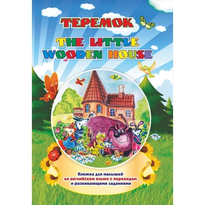 Картинка для Раннее развитие Учитель The little wooden house Теремок Книжка для малышей на английском языке с переводом и развивающими заданиями