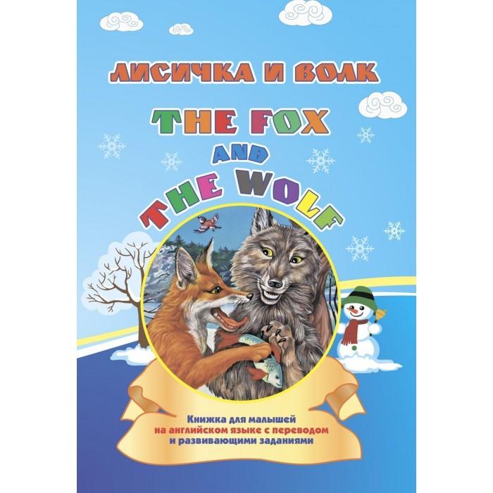 Раннее развитие Учитель The fox and the wolf Лисичка и волк книжка для малышей на английском языке с переводом развивающими заданиями