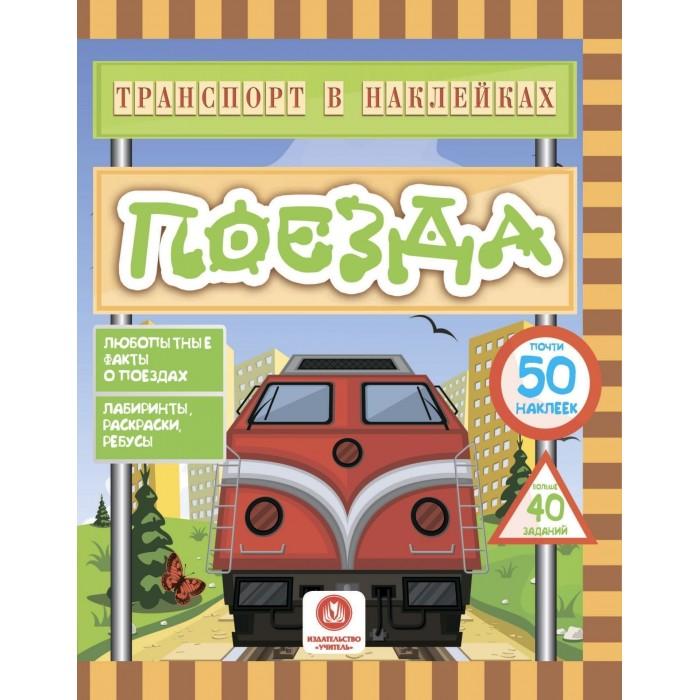 Картинка для Книжки с наклейками Учитель Андреева Ю.С Транспорт в наклейках Поезда
