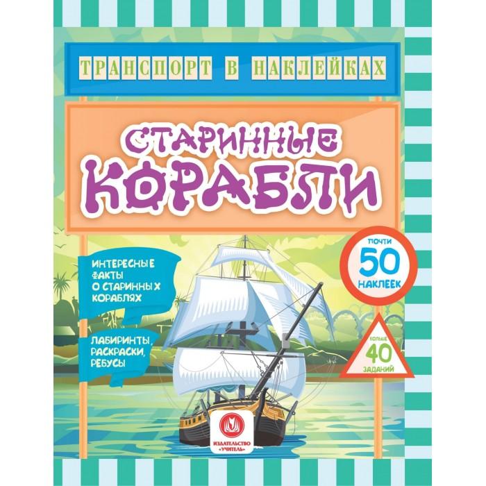 Картинка для Книжки с наклейками Учитель Андреева Ю.С Транспорт в наклейках Старинные корабли