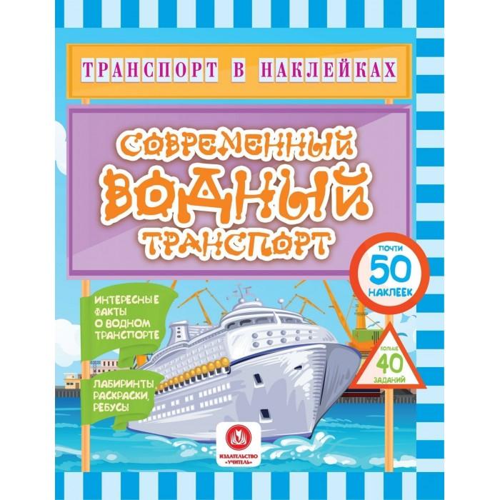 Картинка для Книжки с наклейками Учитель Андреева Ю.С Транспорт в наклейках Современный водный транспорт