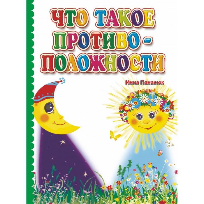 Картинка для Раннее развитие Учитель Панасюк И.С. Что такое противоположности