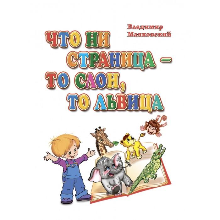 Картинка для Книжки-картонки Учитель Маяковский В.В. Что ни страница-то слон то львица